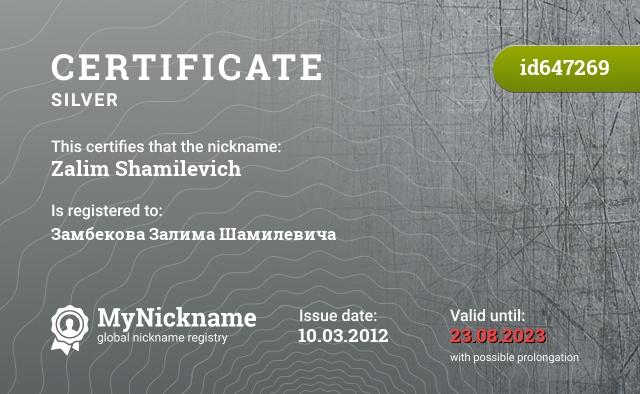 Certificate for nickname Zalim Shamilevich is registered to: Замбекова Залима Шамилевича
