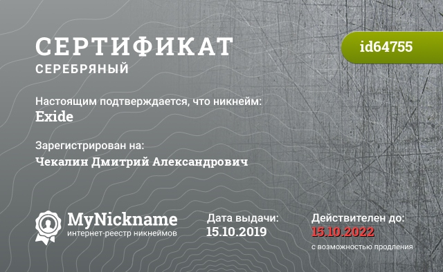 Certificate for nickname Exide is registered to: Чекалин Дмитрий Александрович