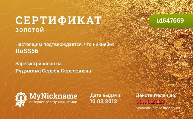 Сертификат на никнейм RuSS56, зарегистрирован на Рудякова Сергея Сергеевича