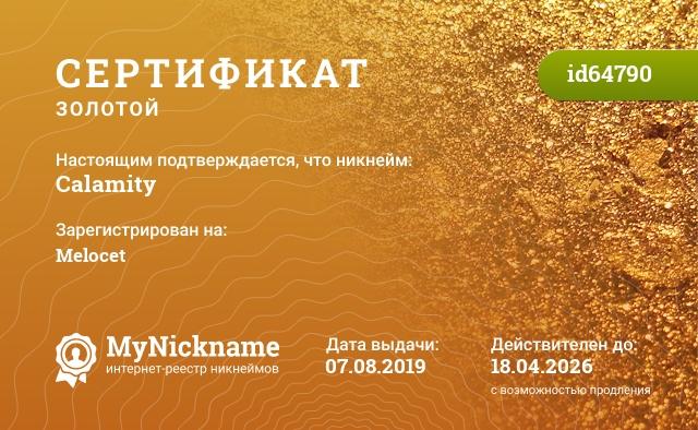 Сертификат на никнейм Calamity, зарегистрирован на Melocet