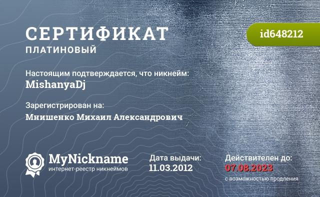 Сертификат на никнейм MishanyaDj, зарегистрирован на Мнишенко Михаил Александрович