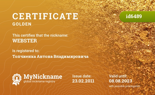 Certificate for nickname WEBSTER is registered to: Топчиенка Антона Владимировича
