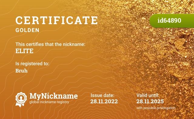Сертификат на никнейм ELITE, зарегистрирован на Антон Александрович, г.Калуга, владелец с 1984года
