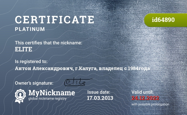 Certificate for nickname ELITE is registered to: Антон Александрович, г.Калуга, владелец с 1984года