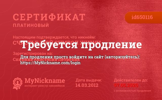 Сертификат на никнейм СЧАСТЬЕ-МОЙ СИМВОЛ ЖИЗНИ, зарегистрирован на Спирина Анастасия Петровна