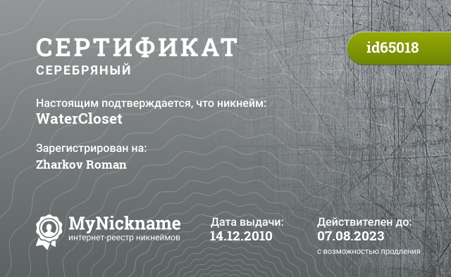 Certificate for nickname WaterCloset is registered to: Zharkov Roman