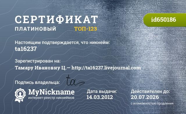 Сертификат на никнейм ta16237, зарегистрирован на http://ta16237.livejournal.com