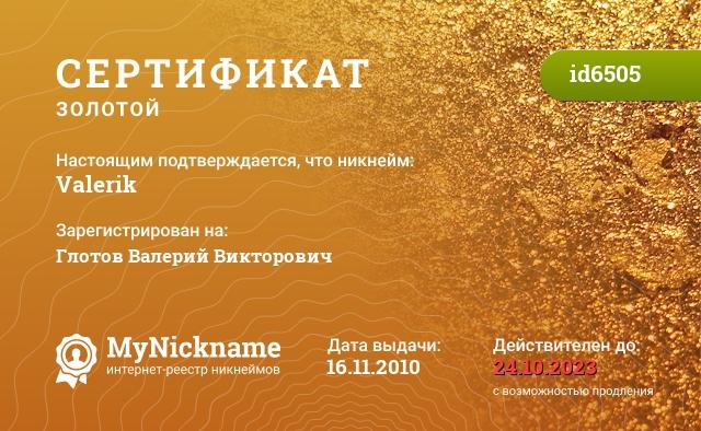 Сертификат на никнейм Valerik, зарегистрирован на Глотов Валерий Викторович