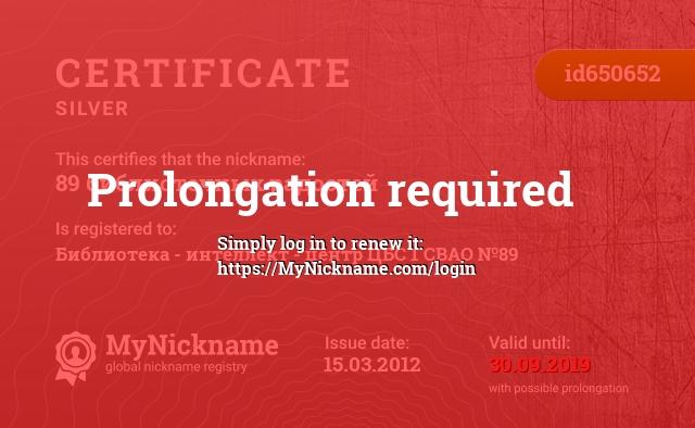 Certificate for nickname 89 библиотечных радостей is registered to: Библиотека - интеллект - центр ЦБС 1 СВАО №89
