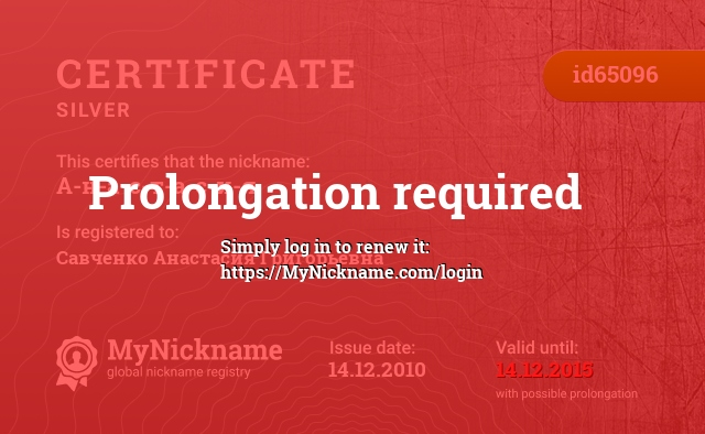Certificate for nickname А-н-а-с-т-а-с-и-я is registered to: Савченко Анастасия Григорьевна