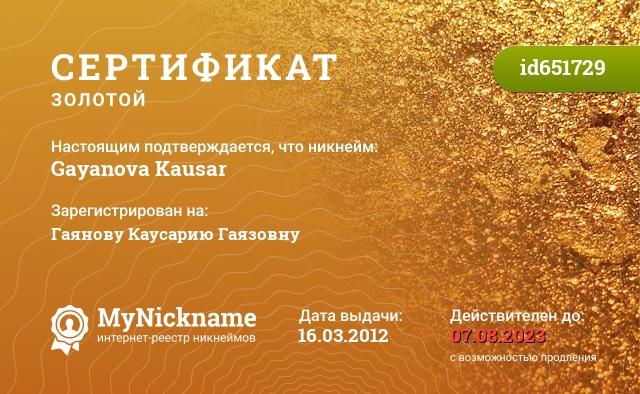 Сертификат на никнейм Gayanova Kausar, зарегистрирован на Гаянову Каусарию Гаязовну