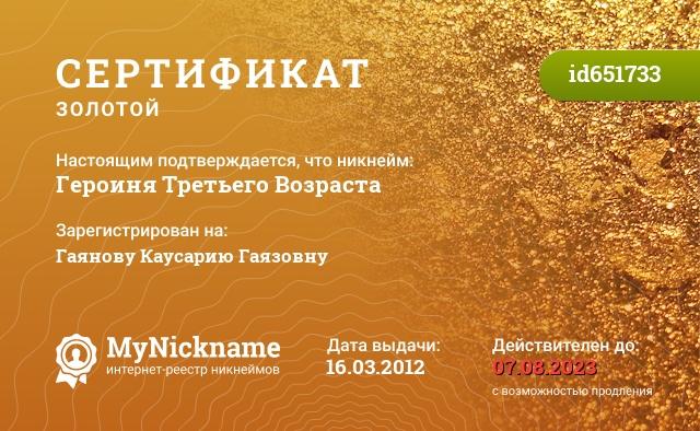 Сертификат на никнейм Героиня Третьего Возраста, зарегистрирован на Гаянову Каусарию Гаязовну
