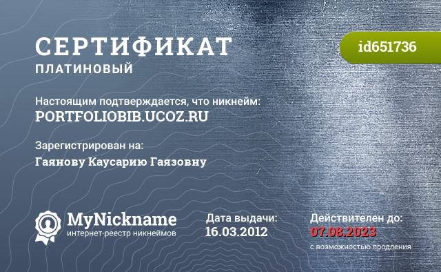 Сертификат на никнейм PORTFOLIOBIB.UCOZ.RU, зарегистрирован на Гаянову Каусарию Гаязовну