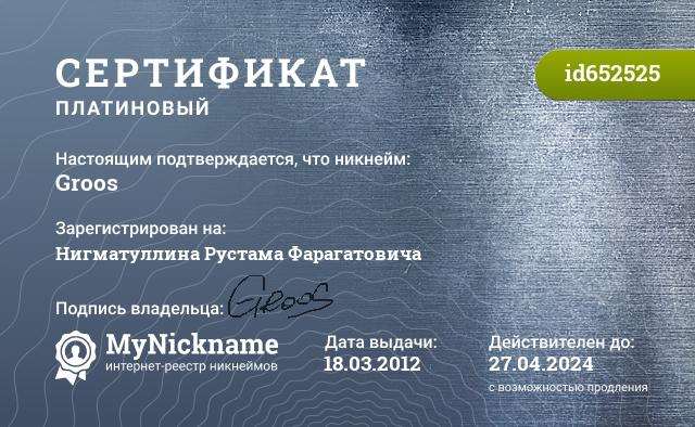 Сертификат на никнейм Groos, зарегистрирован на Нигматуллина Рустама Фарагатовича