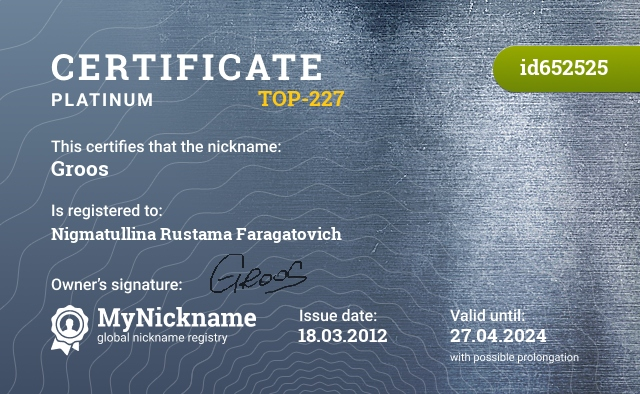 Certificate for nickname Groos is registered to: Нигматуллина Рустама Фарагатовича