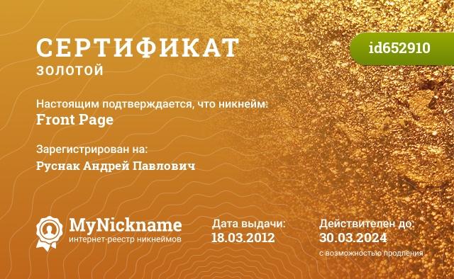 Сертификат на никнейм Front Page, зарегистрирован на Руснак Андрей Павлович