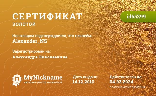 Сертификат на никнейм Alexander_NS, зарегистрирован на Александра Николаевича