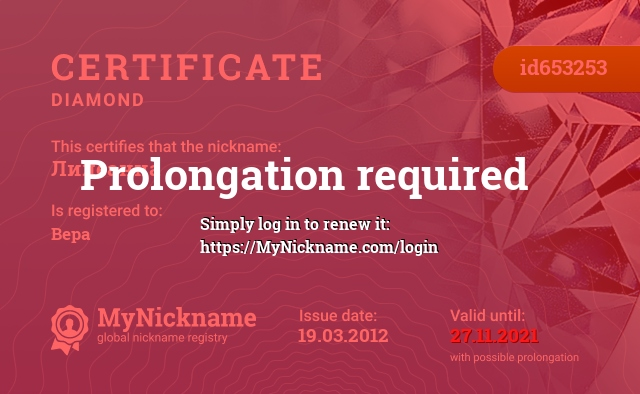 Certificate for nickname Лилеанна is registered to: Вера