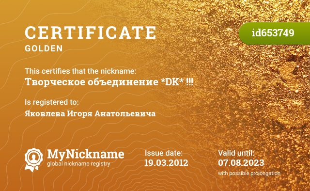 Certificate for nickname Творческое объединение *DK* !!! is registered to: Яковлева Игоря Анатольевича