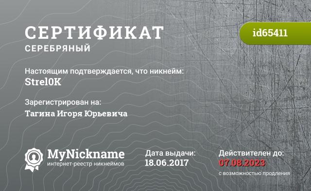 Certificate for nickname Strel0K is registered to: Тагина Игоря Юрьевича