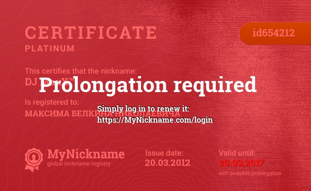 Certificate for nickname DJ MaxX™ is registered to: МАКСИМА БЕЛКИНА НИКОЛАЕВИЧА
