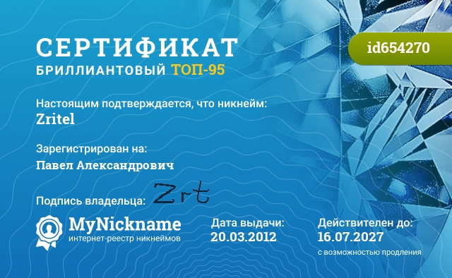 Сертификат на никнейм Zritel, зарегистрирован на Павел Александрович