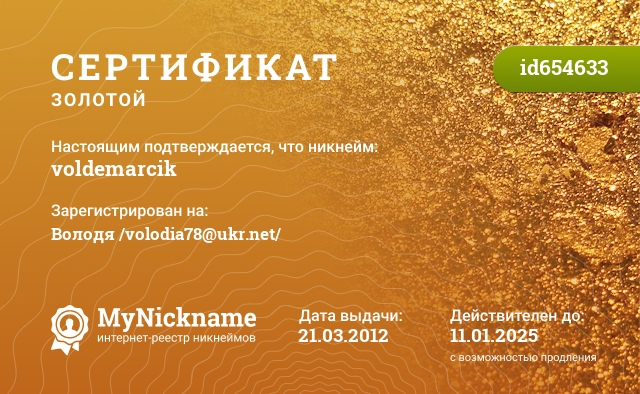 Сертификат на никнейм voldemarcik, зарегистрирован на Володя /volodia78@ukr.net/