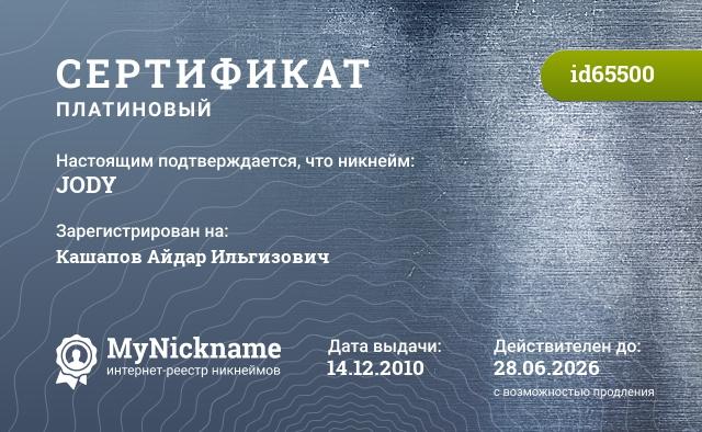 Сертификат на никнейм JODY, зарегистрирован на Кашапов Айдар Ильгизович