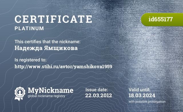 Сертификат на никнейм Надежда Ямщикова, зарегистрирован на http://www.stihi.ru/avtor/yamshikova1959