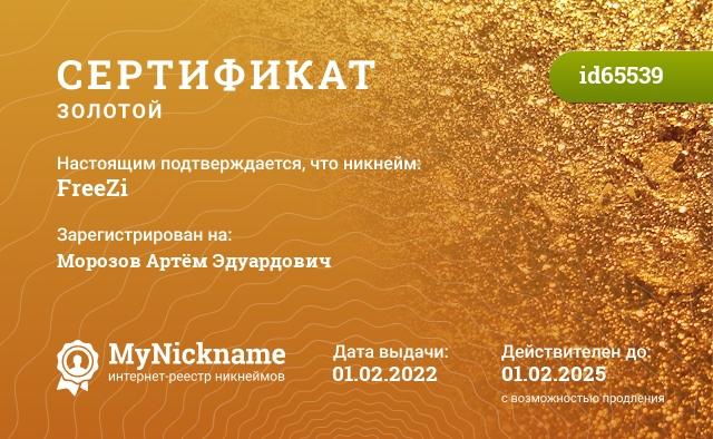 Certificate for nickname FreeZi is registered to: Diz-cs.ru
