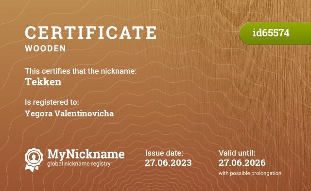 Certificate for nickname Tekken is registered to: Малецкого Андрея Вадимовича