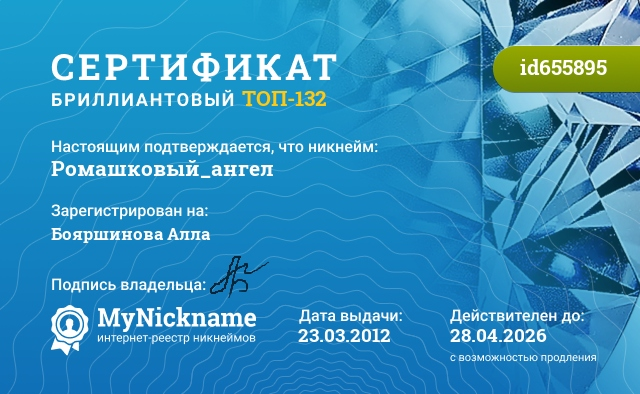 Сертификат на никнейм Ромашковый_ангел, зарегистрирован на Бояршинова Алла