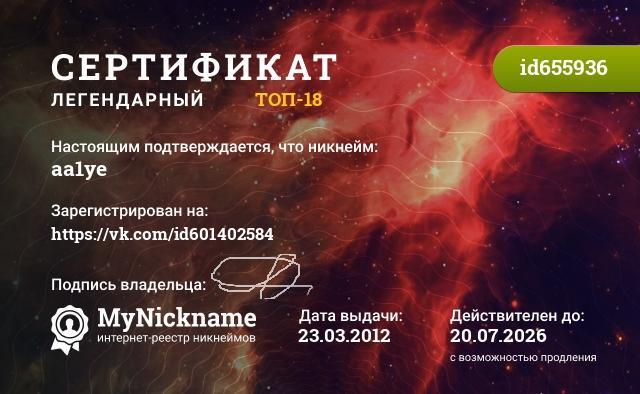 Сертификат на никнейм aa1ye, зарегистрирован на http://aa1ye.livejournal.com