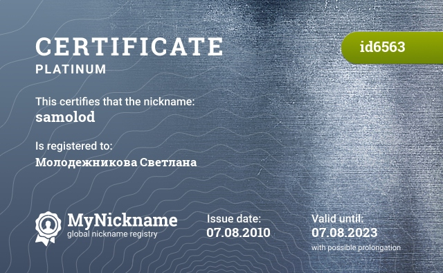 Certificate for nickname samolod is registered to: Молодежникова Светлана