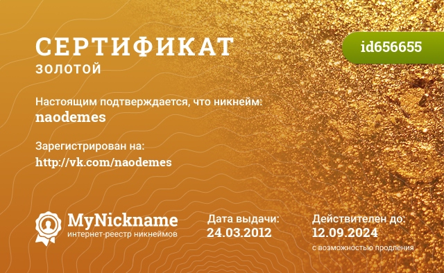 Certificate for nickname naodemes is registered to: http://vk.com/naodemes