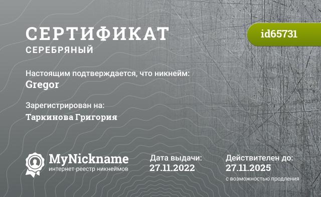 Certificate for nickname Gregor is registered to: Долматова Алексея Евгеньевича