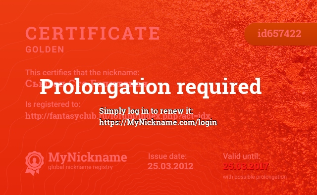 Certificate for nickname Сьюзен Сто Гелитская is registered to: http://fantasyclub.ru/forum/index.php?act=idx