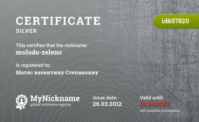 Certificate for nickname molodo-zeleno is registered to: Матяс валентину Степановну