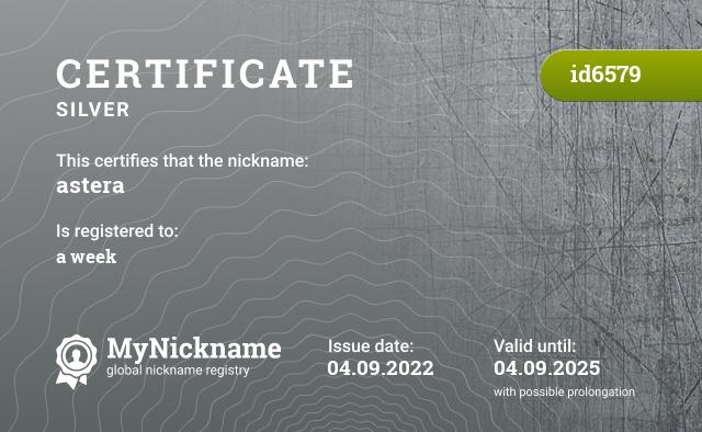 Certificate for nickname astera is registered to: https://vk.com/juthxa