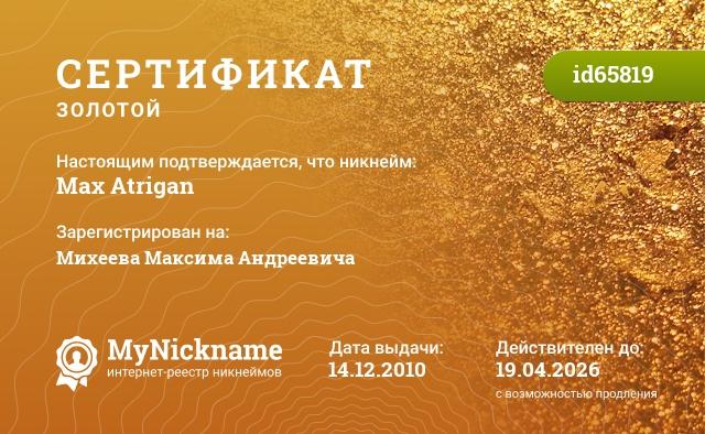 Certificate for nickname Max Atrigan is registered to: Михеевым Максимом Андреевичем