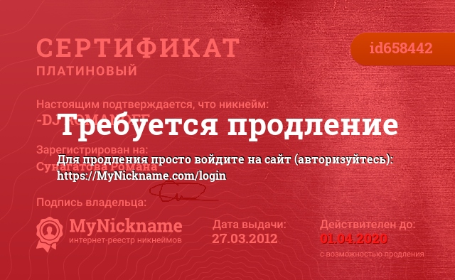 Сертификат на никнейм -DJ ROMANOFF-, зарегистрирован на Сунагатова Романа