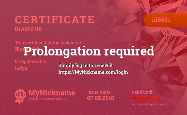 Certificate for nickname Korablik is registered to: Lelya