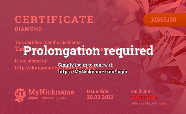 Certificate for nickname Творческая мастерская Алёны Писаревой is registered to: http://alonapisareva.blogspot.com/