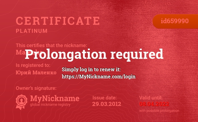 Certificate for nickname Malenko is registered to: Юрий Маленко