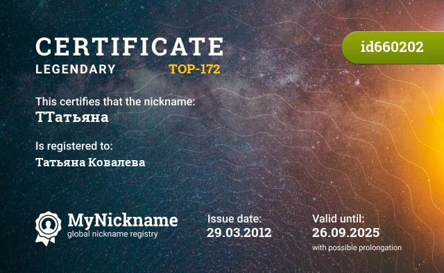 Certificate for nickname ТТатьяна is registered to: Татьяна Ковалева