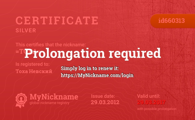 Certificate for nickname =ТОХА= is registered to: Тоха Невский