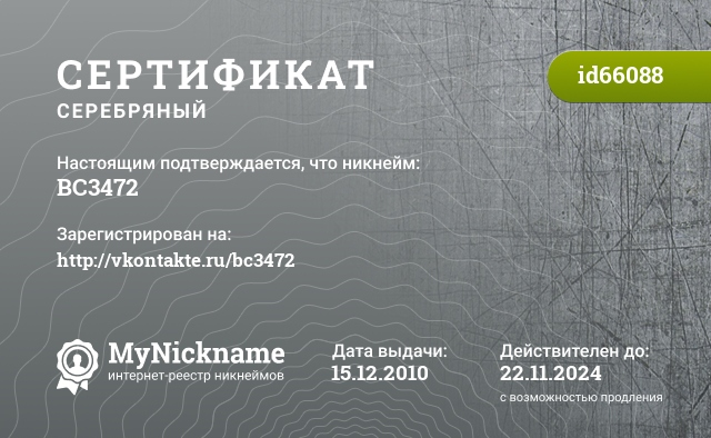 Certificate for nickname BC3472 is registered to: http://vkontakte.ru/bc3472
