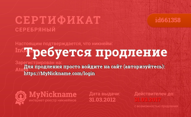 Certificate for nickname InGamе is registered to: Atom