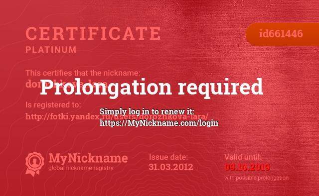 Certificate for nickname dorozhkova-lara is registered to: http://fotki.yandex.ru/users/dorozhkova-lara/