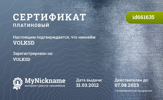 Certificate for nickname VOLKSD is registered to: VOLKSD